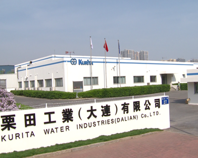 Kurita Water Industuries (Dalian) Co.,Ltd.